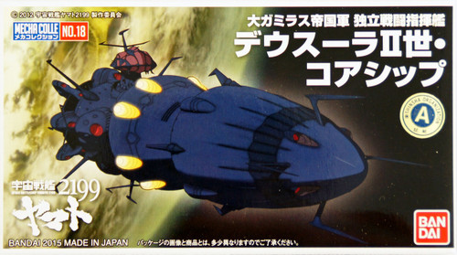 Bandai 967206 Space BattleShip Yamato 2199 Deusula II Core Ship Non Scale Kit