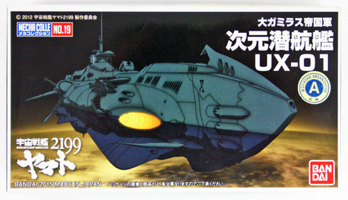 Bandai 006428 Space Battleship Yamato 2199 Dimension Submarine UX-01 Non Scale Kit