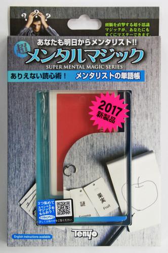 Tenyo Japan 116753(E) Mentalist's Flash Cards (Magic Trick)