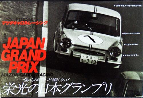 Arii Owners Club 1/32 42 1964 Mazda Carol 1/32 Scale Kit (Microace)