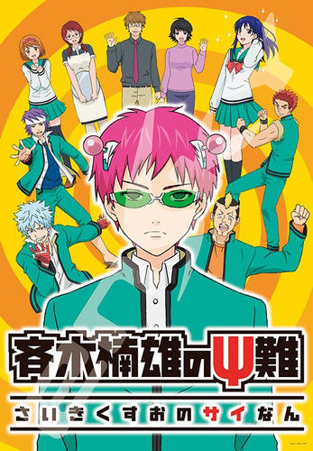Ensky Jigsaw Puzzle 1000T-23 The Disastrous Life of Saiki K (1000 Pieces)