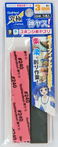 God Hand KS3-P240 God Sponge File 3mm #240 (5 Pieces Set)