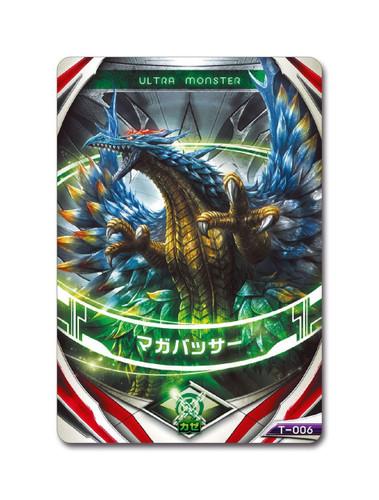 Bandai Ultraman Ultra Monster DX Maga Bassa King Figure (4549660077640)