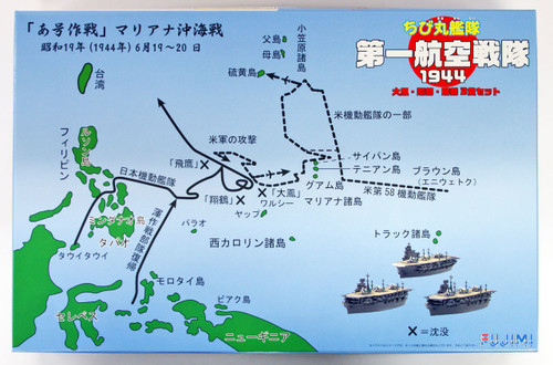 "Fujimi TKSP10 Chibi-maru Kantai Fleet First Carrier Division 1944 ""Taiho Shokaku Zuikaku"" non-scale kit"