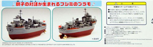"""Fujimi TK26 Chibi-maru Kantai Fleet IJN Destroyer """"Kagero"""" non-scale kit"""