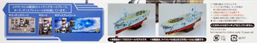 Aoshima 97984 Kantai Collection SP Aircraft Carrier Graf Zeppelin 1/700 scale kit