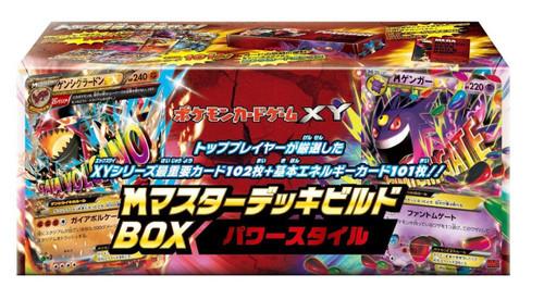 Pokemon Card XY Mega Master Build Box Power Style Sealed Box (In Stock) Japanese