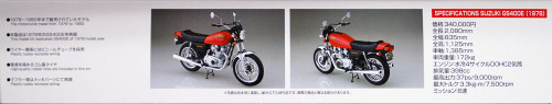 Aoshima Bike 28 Suzuki GS400E 1/12 scale kit