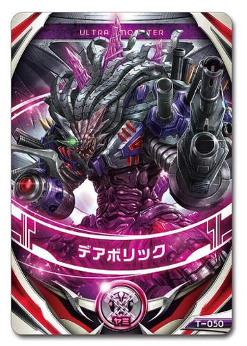 Bandai Ultraman Ultra Monster DX Diabolic Figure