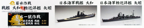 Fujimi TOKU SP53 IJN Operation Kikusui BattleShip Yamato & Cruiser Yahagi Set 1/700 Scale Kit