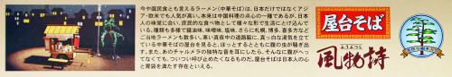 Arii 812112 Japanese Ramen Stall 1/25 Scale Kit (Microace)