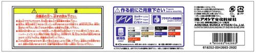 Aoshima 42663 Mark II HT 2000SGS Grande (TOYOTA) 1/24 scale kit