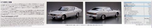 Aoshima 53515 The Model Car 51 NISSAN GC111 Skyline HT2000GTX-E S '76 1/24 scale kit