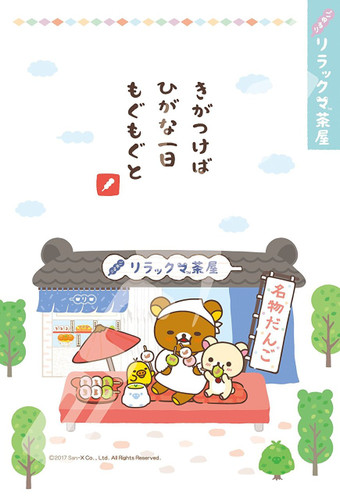 Ensky Jigsaw Puzzle 150-571 Rilakkuma Tea House (150 S-Pieces)
