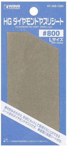 Wave Materials HT368 HG Diamond File Sheet (#800) L-size