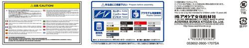 Aoshima 53652 Mine's BNR34SKYLINE GT-R '02 (NISSAN) 1/24 scale kit