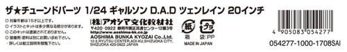 Aoshima 54277 Tuned Parts 63 1/24 GARSON D.A.D ZUENGLEIN 20inch Tire & Wheel Set