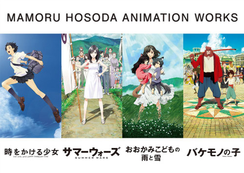 Tenyo Japan Jigsaw Puzzle TW-1000-814 Mamoru Hosoda Animation Works (1000 S-Pieces)