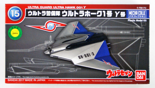 Bandai 184263 Ultraman ULTRA GUARD ULTRA HAWK 001 y (Gamma) Non Scale Kit (Mecha Collection Ultraman No.15)