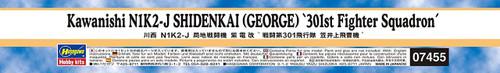 Hasegawa 07455 Kawanishi N1K2-J Shidenkai (George) 301st Fighter Squadron 1/48