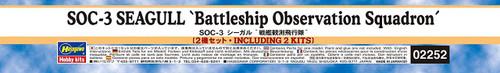 "Hasegawa 02252 SOC-3 Seagull ""Battleship Observation Squadron"" 2 kits set 1/72 scale kit"