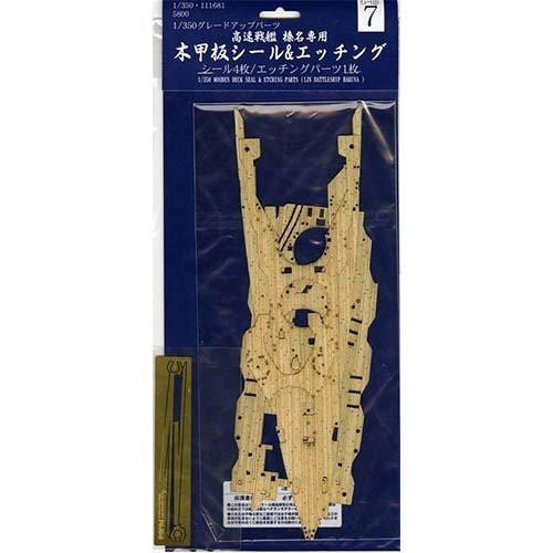 Fujimi 1/350 Gup7 Wooden Deck Sticker & Photo etched parts for IJN HARUNA