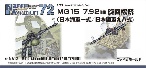Fine Molds NA12 MG15 7.92mm GM (IJN Type1 / IJA Type 98) 1/72 scale kit