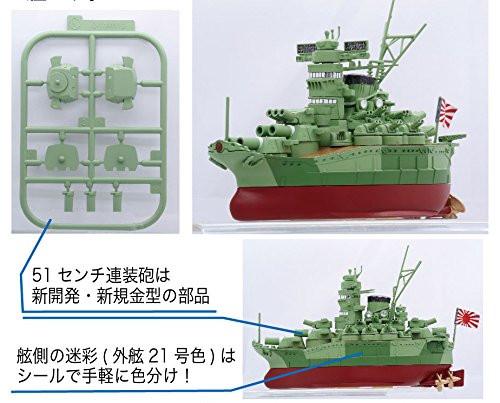 "Fujimi TK36 Chibi-maru Kantai Fleet Battle Ship ""Kii"" non-scale kit"