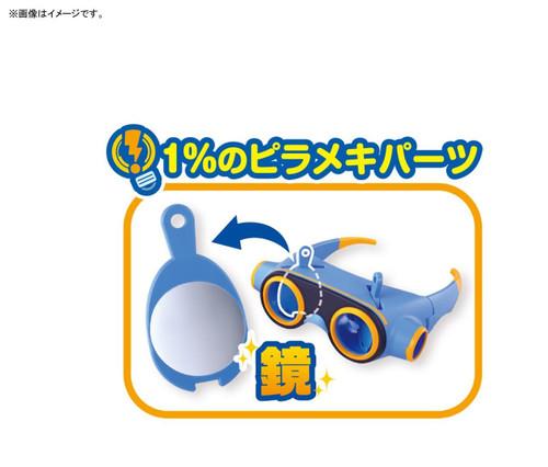 Bandai 244950 Pikachin Kit 01 Cunninglasses