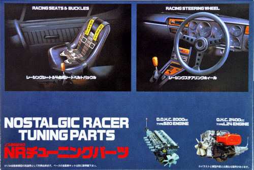 Fujimi GT14 111148 Garage & Tool Series NR Tuning Parts 1/24 Scale Kit