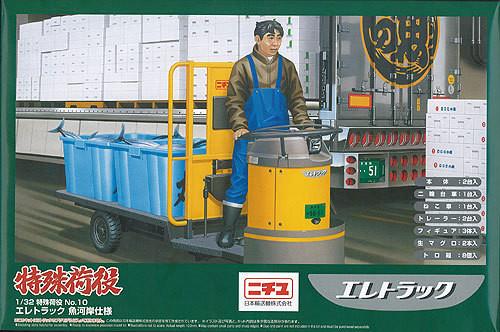 Aoshima 00878 Ele Turret Truck (Fish Market Version) 1/32 Scale Kit