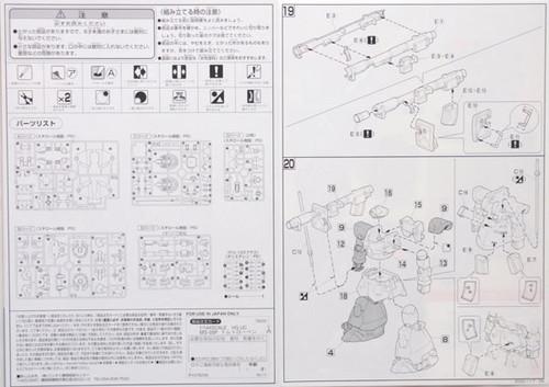 Bandai HGUC 017 Gundam MS-09F DOMTROPEN 1/144  Scale Kit