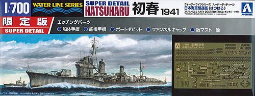 Aoshima Waterline 50132 IJN Japanese Destroyer HATSUHARU 1941 1/700 Scale Kit