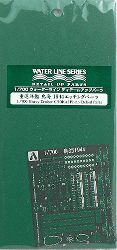 Aoshima 48030 IJN Japanese Heavy Cruiser CHOKAI Photo Etched Parts 1/700 Scale