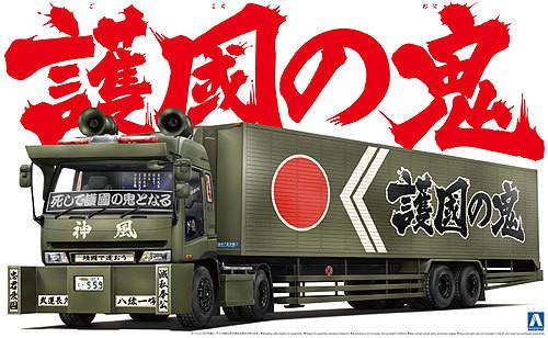 Aoshima 07990 Japanese Reefer Trailer Truck Gokoku no Oni 1/32 Scale Kit