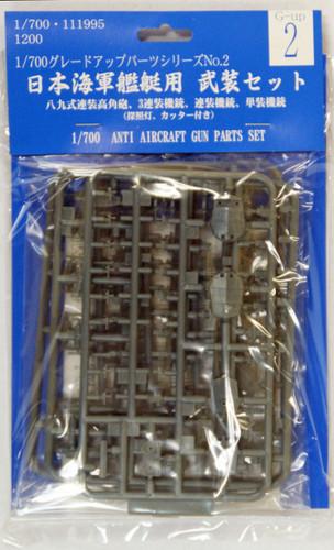 Fujimi 1/700 Gup2 Anti Aircraft Gun Parts Set 1/700 Scale