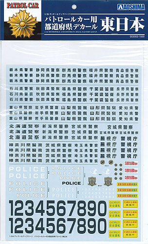 Aoshima 03053 East Japan Decal for Police Car 1/24 Scale