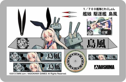 Aoshima 82133 Kantai Collection 05 Destroyer SHIMAKAZE 1/700 Scale Kit
