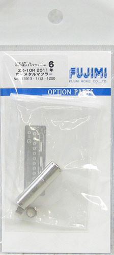 Fujimi Metal Muffler BMF6 113913 Metal Muffler for ZX-10R 2011 1/12 Scale Bike