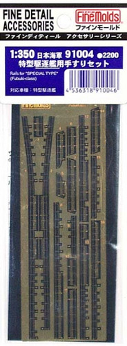 Fine Molds 91004 Fine Detail Accessories Series Rails for Special Type (Fubuki-class) 1/350 Scale