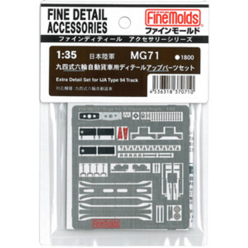 Fine Molds MG71 Extra Detail Set for Type 94 Truck 1/35 Scale