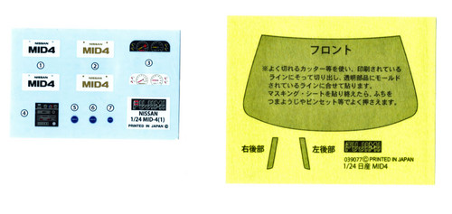 Fujimi ID-59 Nissan MID4 Frankfurt Show Model 1985 1/24 Scale Kit