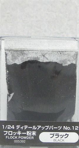 Aoshima 05392 Detail Up Parts No. 12 Flock Powder Black