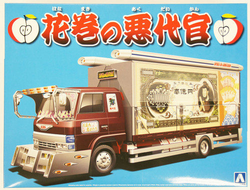 Aoshima 11980 Japanese Decoration Truck Hanamaki no Akudaikan (Ringo Special Liner) 1/32 Scale Kit