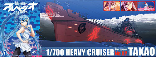 Aoshima 09307 ARPEGGIO OF BLUE STEEL Series #02 Heavy Cruiser Takao 1/700 Scale Kit