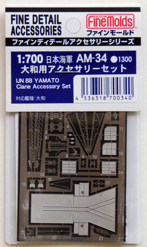 Fine Molds AM-34 IJN Yamato Crane Accessory Set 1/700 Scale Photo-Etched Parts