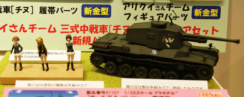 Fine Molds 41107 Girls & Panzer Type 3 Medium Tank Chi-Nu & Arikui-san Team Figure Set 1/35 Scale Kit