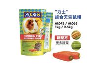 Alex Guinea Pig Food
