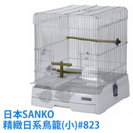 Sanko Wild Pull out Tray Medium Bird Cage