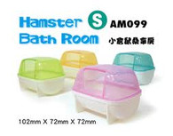 Alex Hamster Bath Room